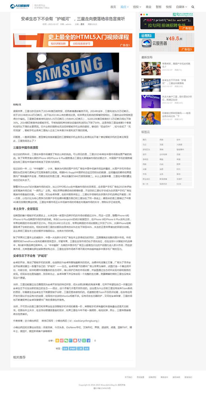 仿大前端DUX主题织梦模板 兼容手机版(多设备支持自适应)