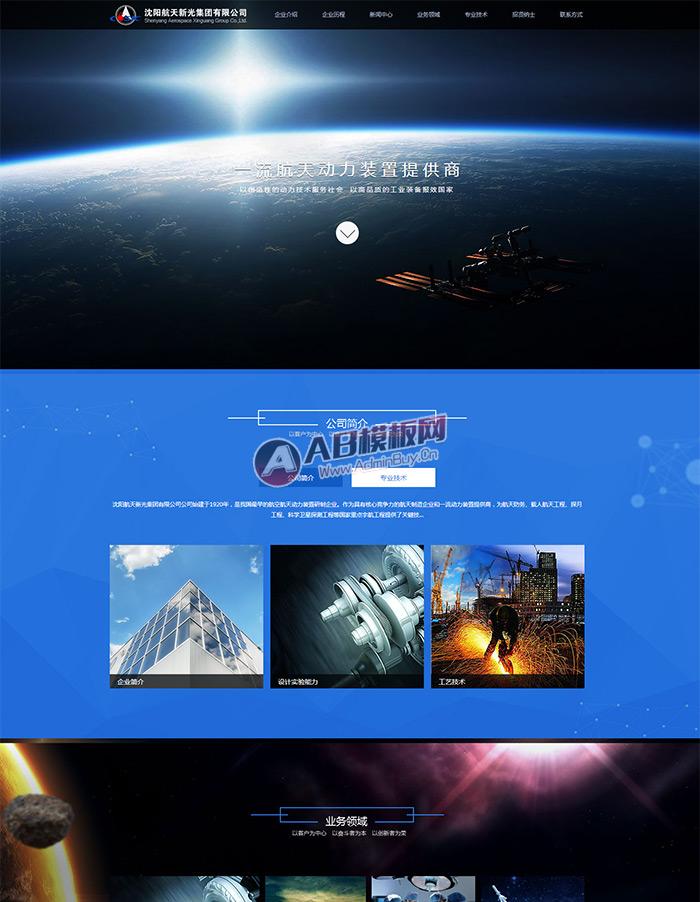 织梦黑色html5航天设备通用企业模板
