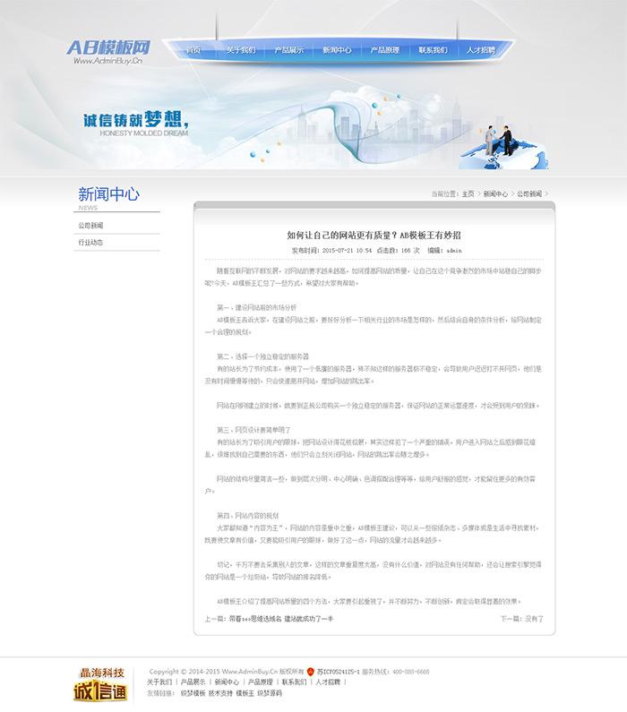 简洁外贸公司电子科技产品网站源码 白色织梦企业站模板