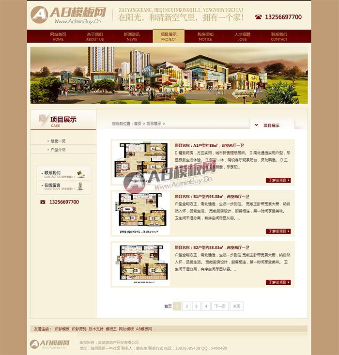 中式风格房地产公司网站源码 房产企业模板下载