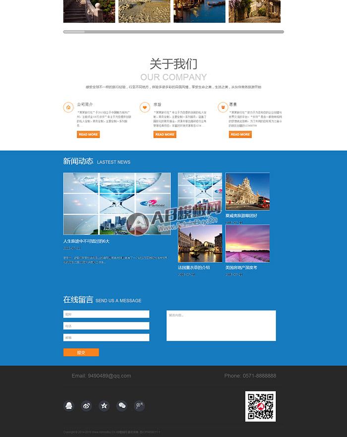 大气旅游分享类企业通用织梦模板 旅游团旅游公司网站源码