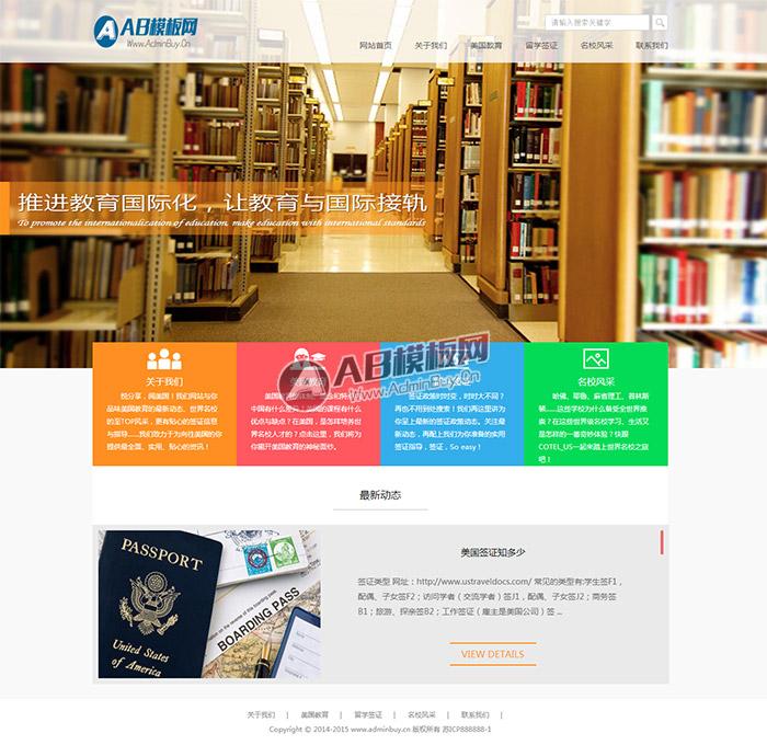 辅导培训机构留学教育类企业织梦模板