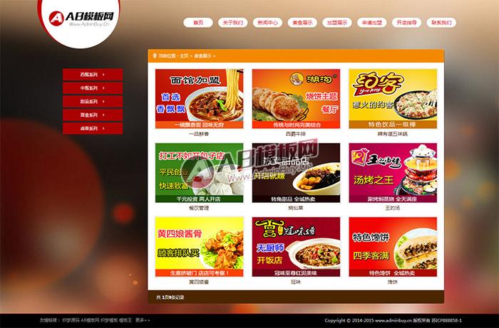红色中式餐饮饮食食品类网站源码模板