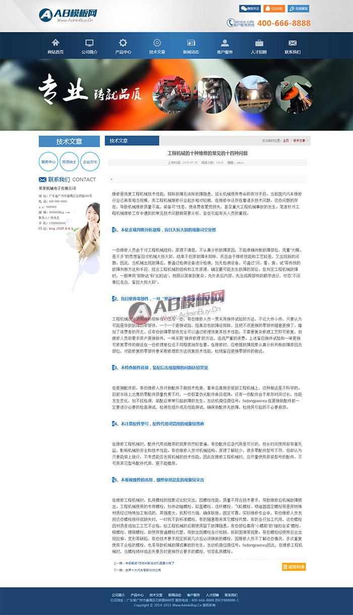 蓝色机械电子类企业网站源码 电子机械设备dedecms模板