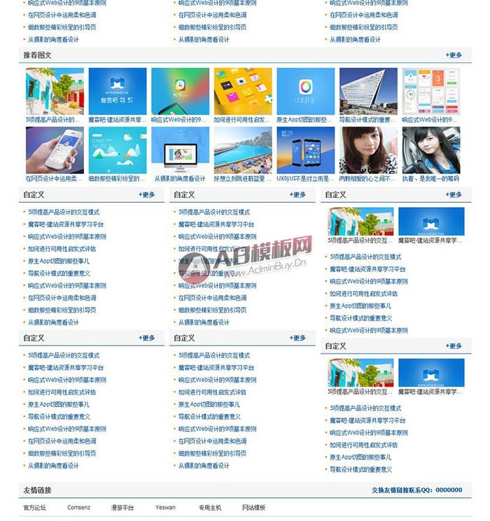 泡泡科技门户资讯discuz模板 蓝色科技类门户站模板