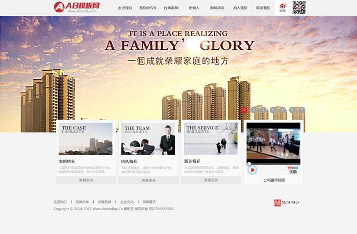 房地产公司企业网站源码 通用企业网站模板