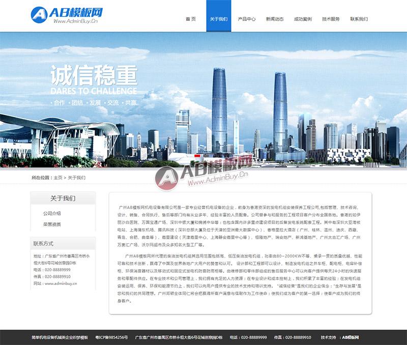 机电设备机械类企业网站源码模板