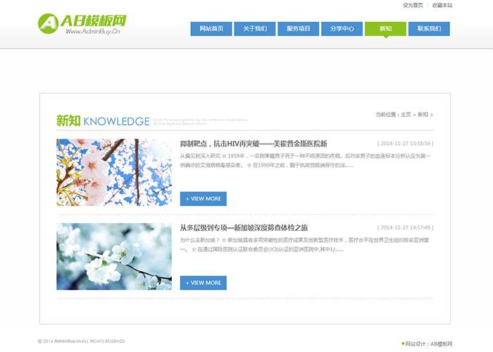 大气精美医疗美容整形机构网站源码 白色通用性企业站模板
