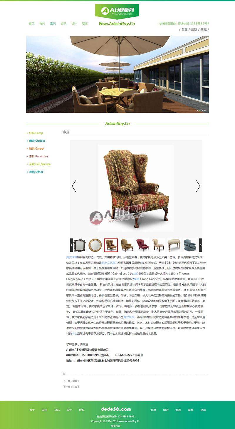 绿色室内装修装饰类公司企业织梦模板