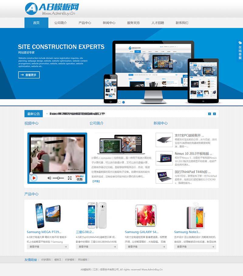 蓝色大气的通信类电子科技企业通用网站源码模板