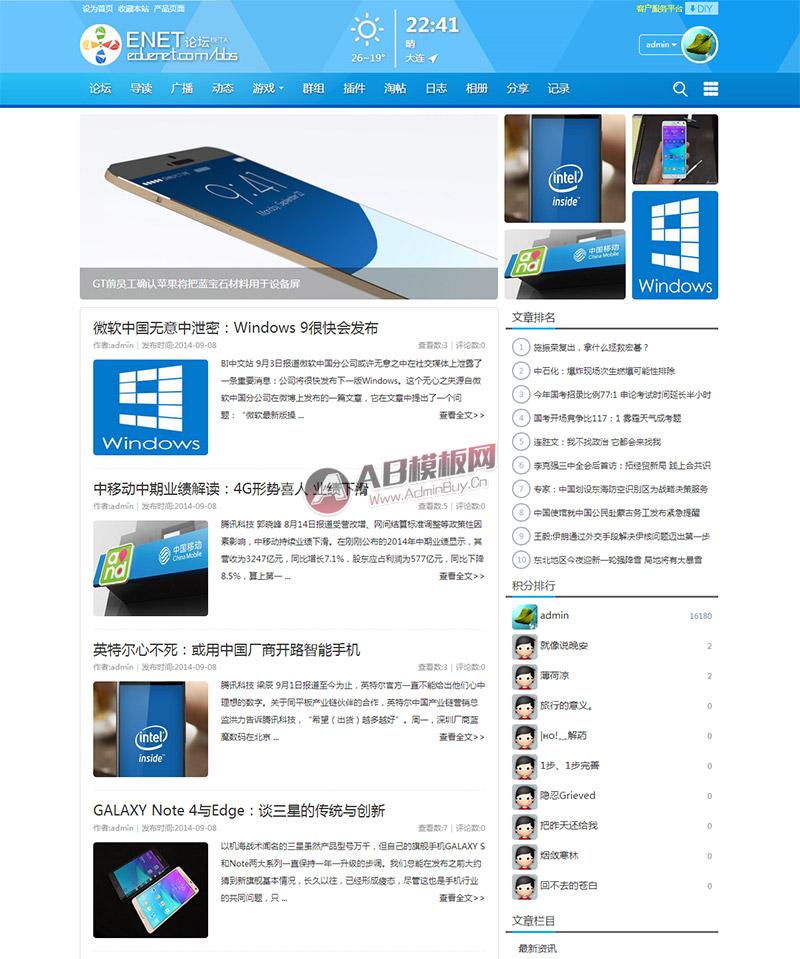 蓝色清爽discuz门户论坛模板 ENET新锐版