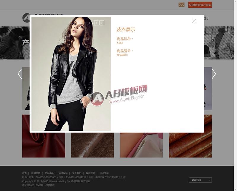 皮衣皮革生产类工业企业织梦模板 服装网站源码