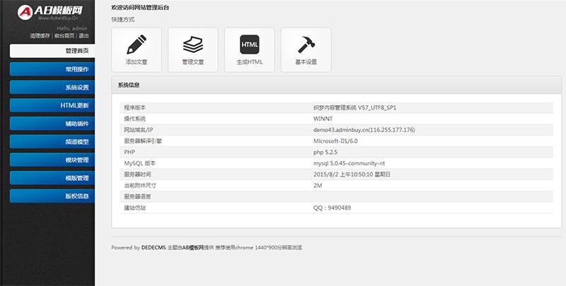 (自适应手机版)响应式企业通用类网站源码 织梦html5自适应手机版模板
