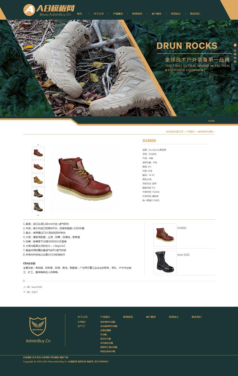军绿色品牌鞋业鞋类行业公司织梦模板