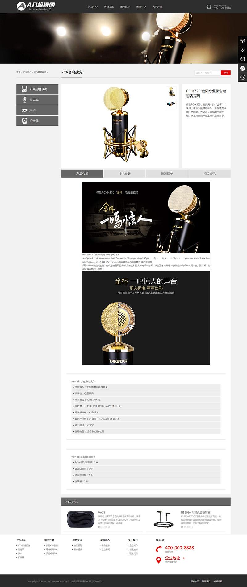 娱乐多媒体类企业公司织梦模板 娱乐设备网站源码