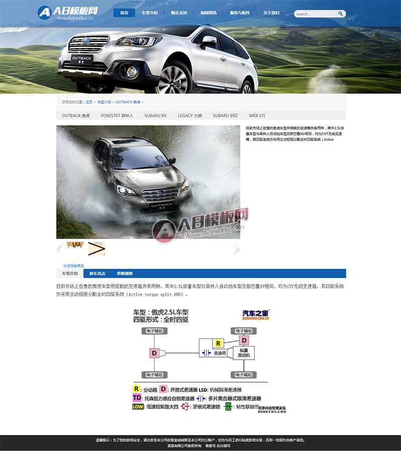 汽车4s销售点汽车展示店网站织梦模板