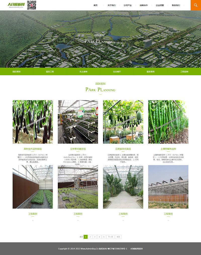 简洁大气农业农林环保类企业织梦模板