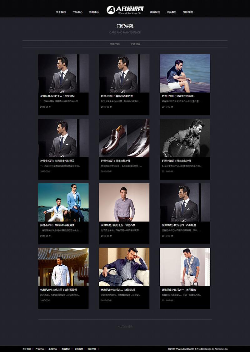 黑色品牌服装企业产品展示网站模板