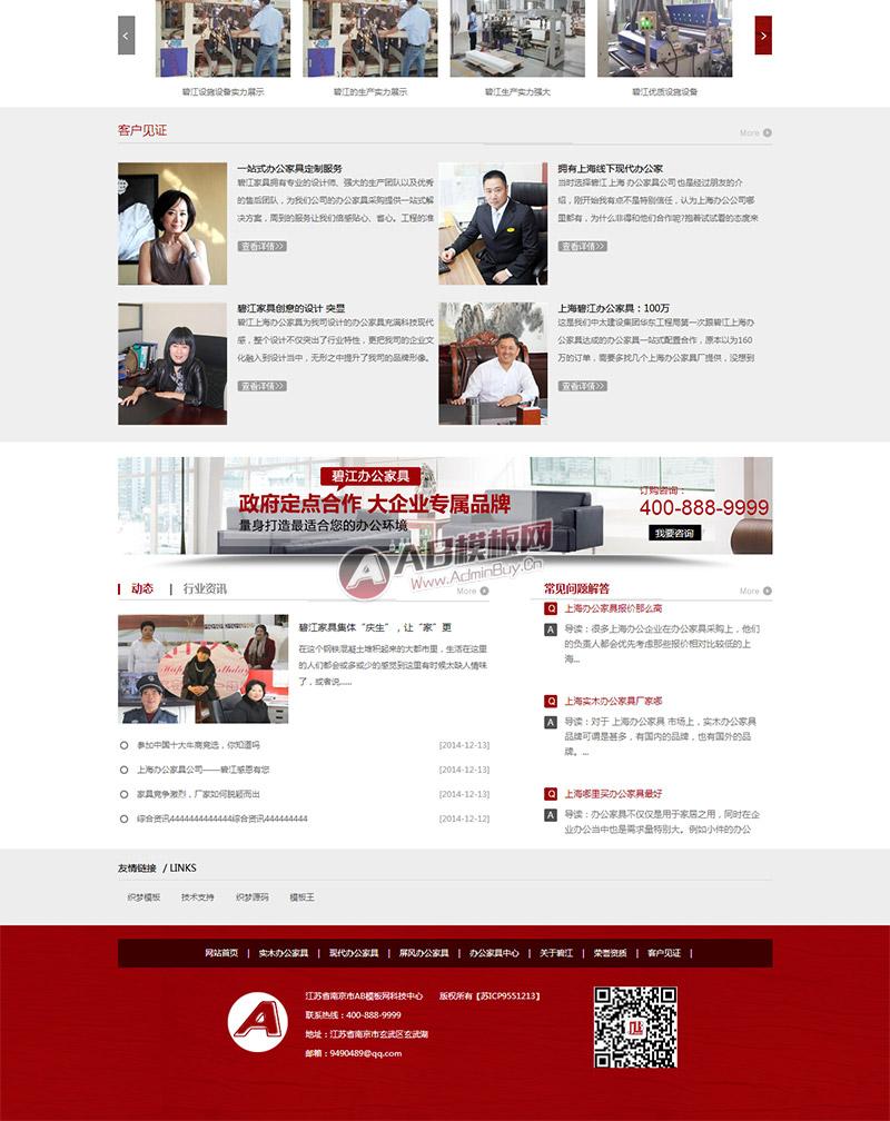 仿牛商网办公家具类营销型网站织梦模板