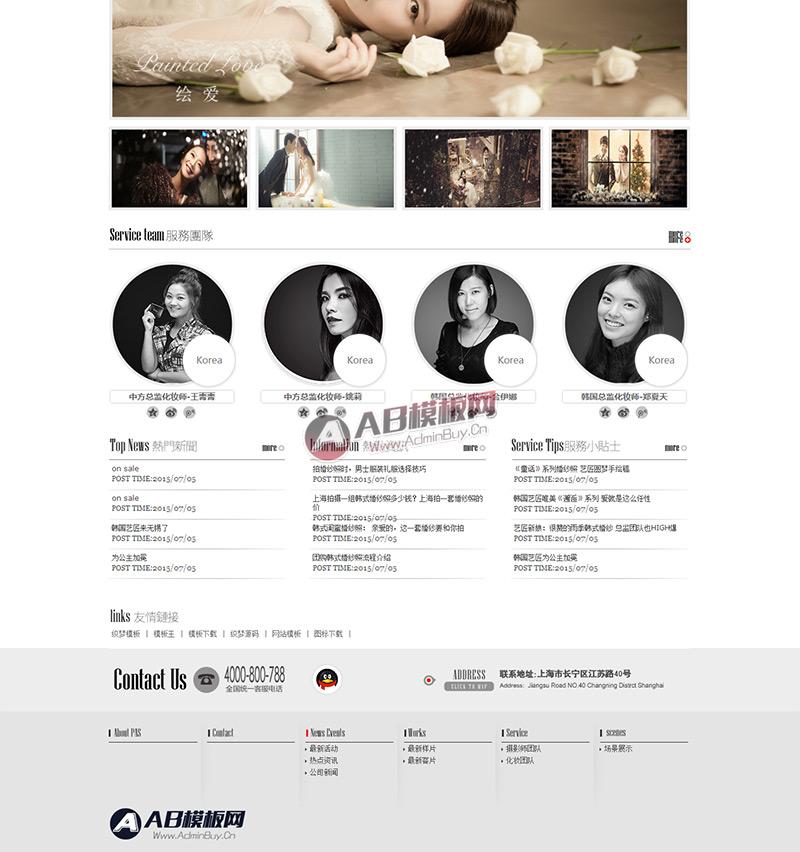 织梦婚纱摄影婚庆礼仪类企业模板