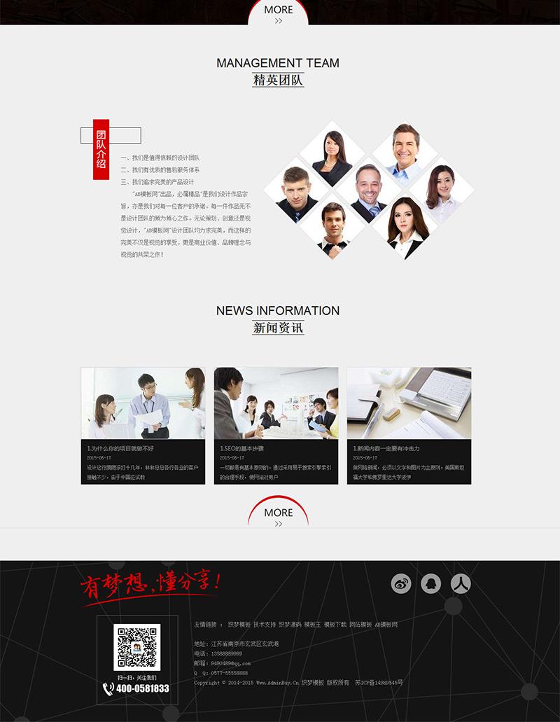 高端大气黑色网络工作室网络设计织梦模板