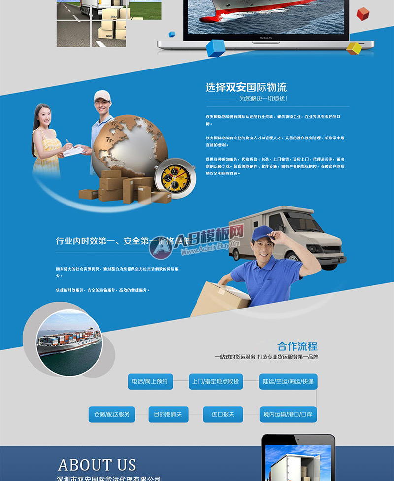 物流快递公司网站源码 蓝色大气高端物流模板