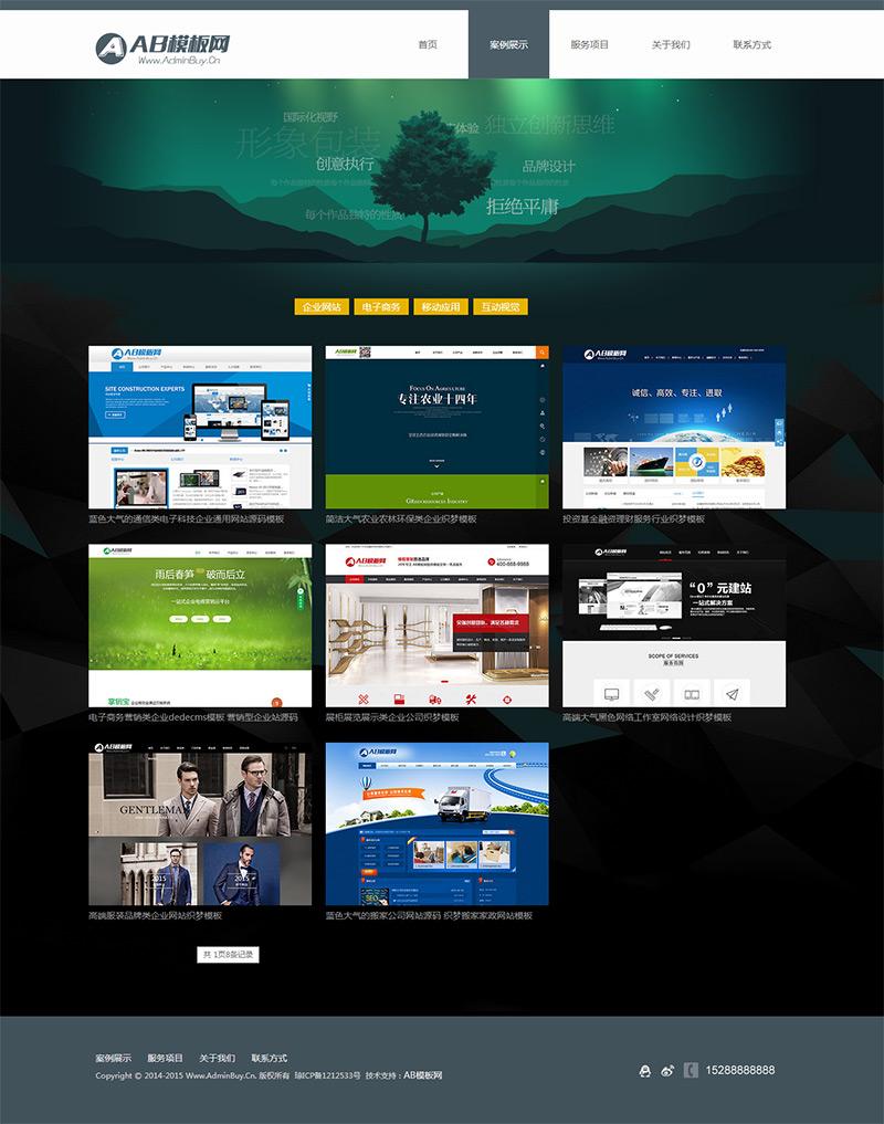 HTML5简约网络工作室网站源码