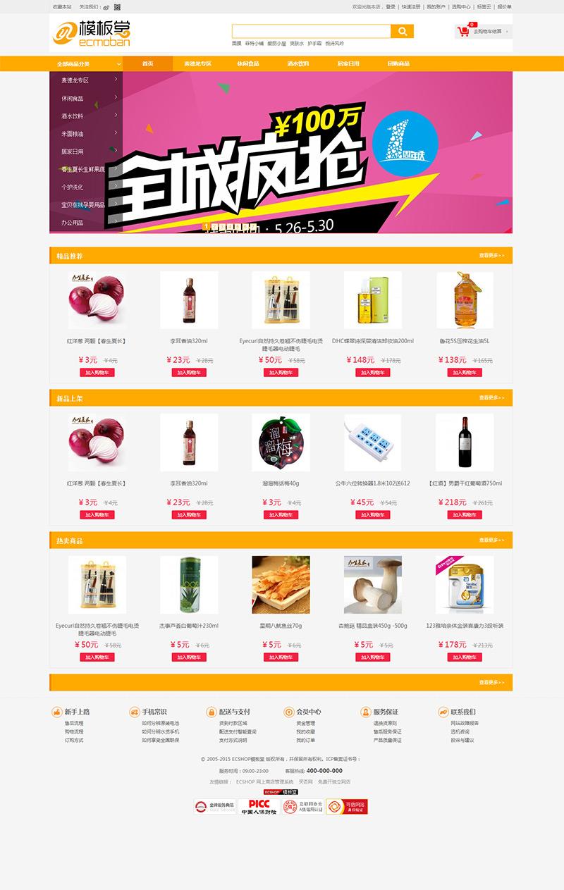 云超市2015简洁版ecshop模板