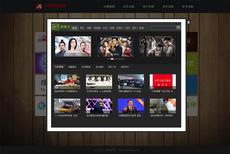 Win10风格在线电视直播网页模板