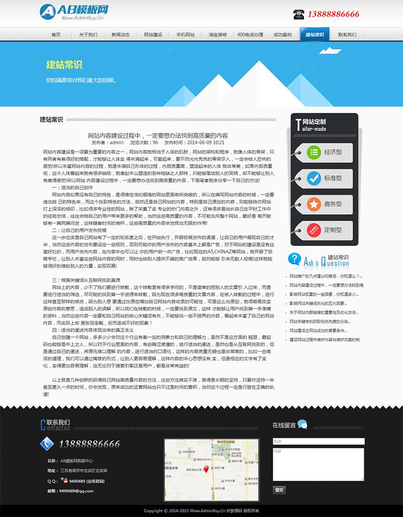 蓝色网络公司模板