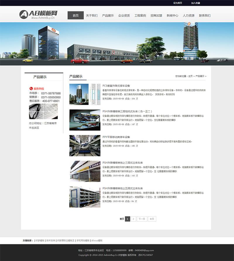 黑色大气企业通用集团公司网站dedecms模板