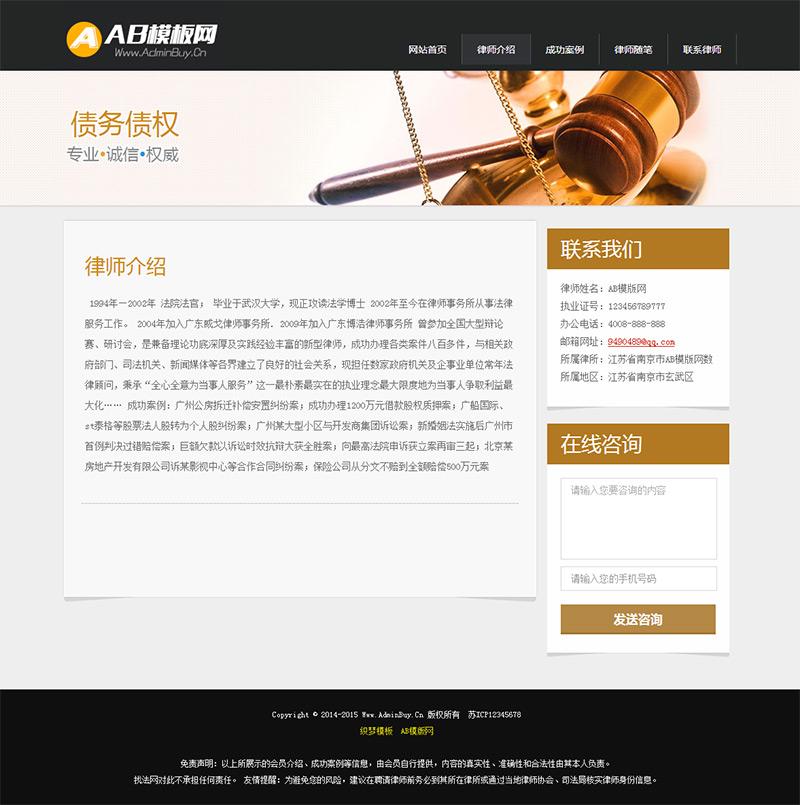 律师个人网站源码