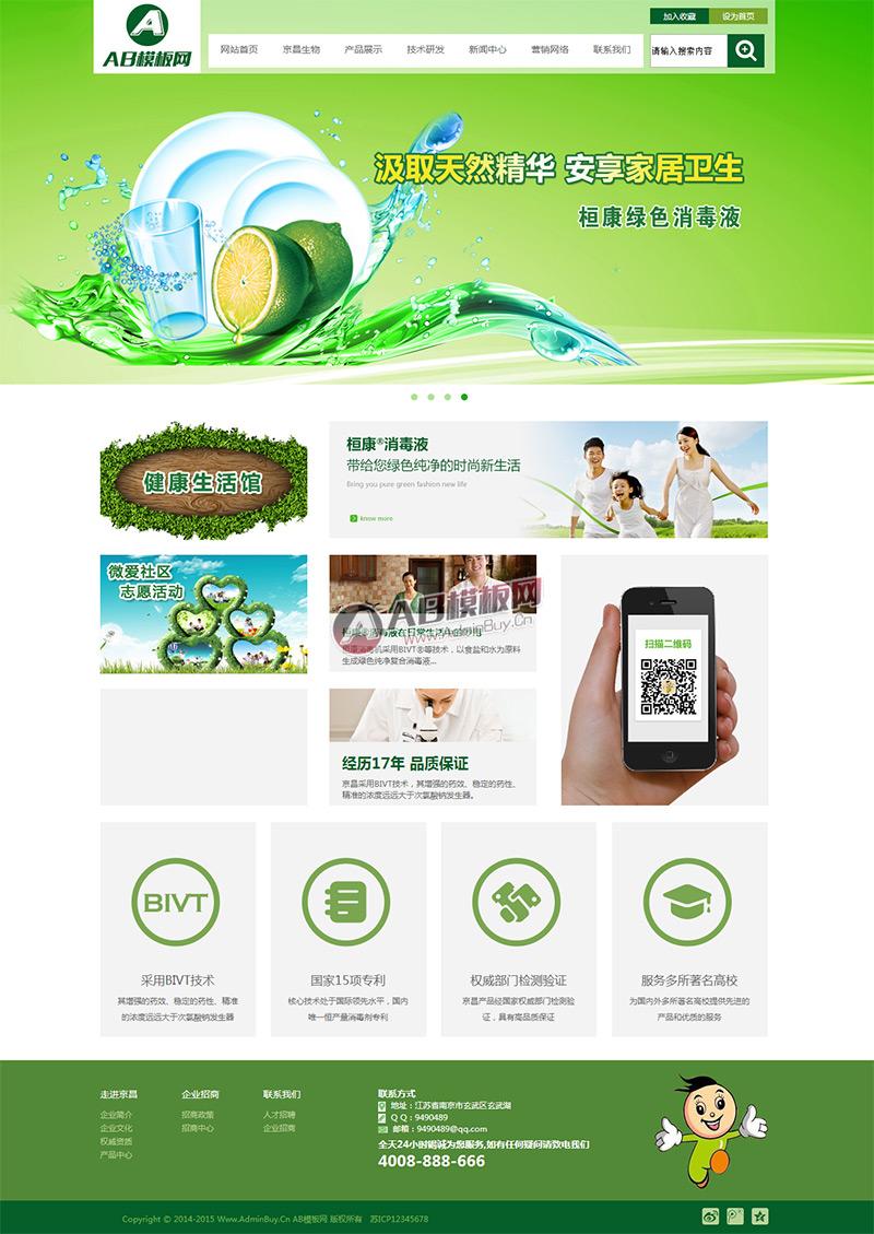 绿色生物科技环保类企业网站织梦模板