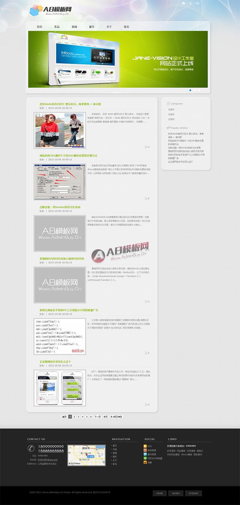 织梦灰色简约网络工作室整站模板