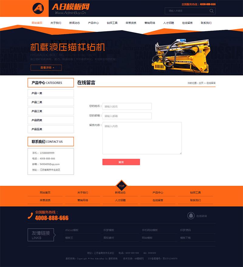 橙黄色机电设备产品企业站源码