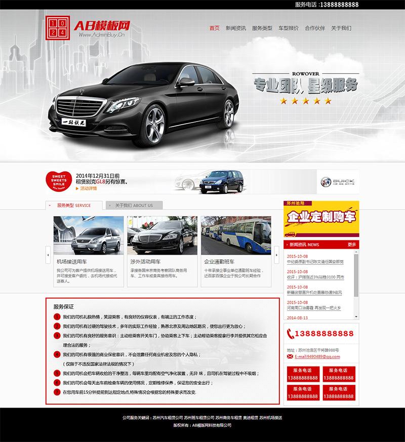 汽车租赁租车车行4s店类企业网站织梦模板