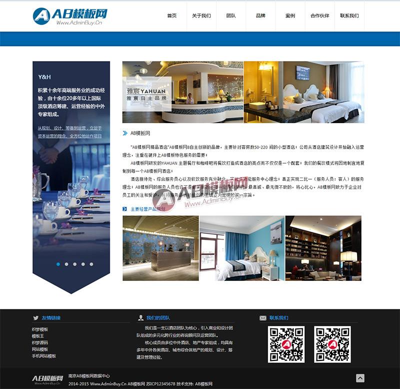 酒店管理行业源码 企业网站通用织梦模板