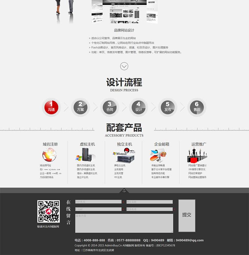 html5高端网络建站源码 精品建站工作室模板