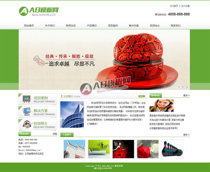 绿色简洁企业通用网站织梦模板