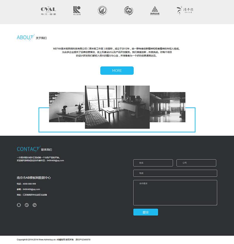 html5高端网络建站源码