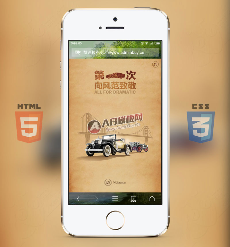 凯迪拉克HTML5手机网站滑屏模板