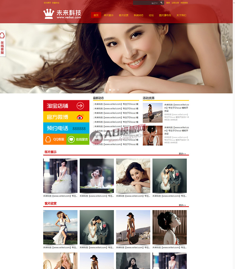 婚纱摄影欧美时尚版 X3商业版980px宽utf-8
