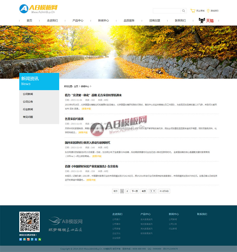 简洁大气家居家具行业企业网站织梦模板源码