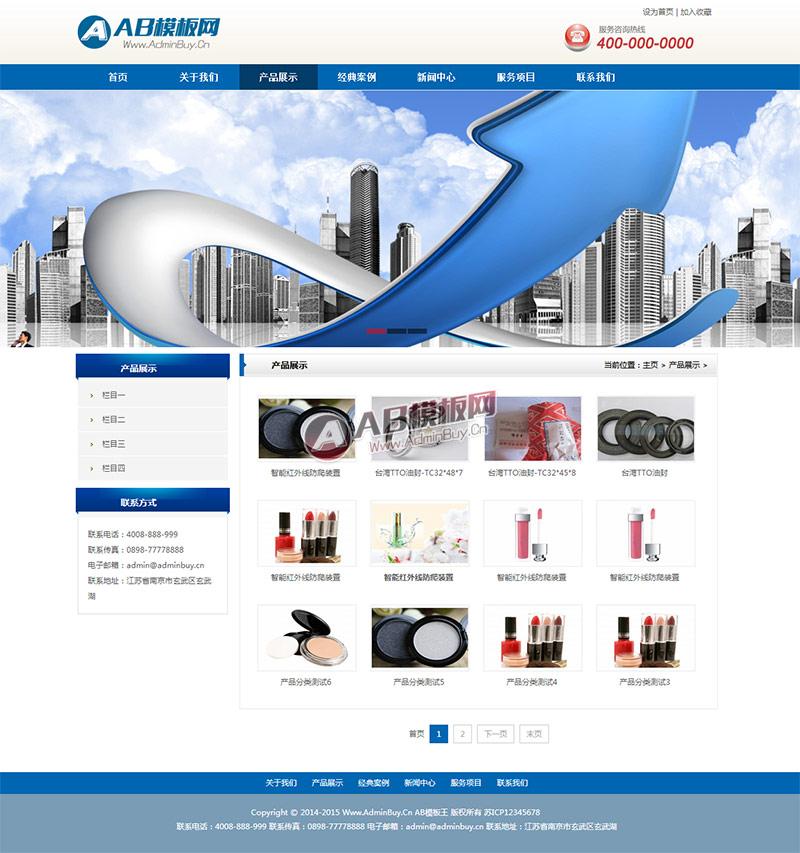 蓝色dedecms简洁通用企业公司织梦模板