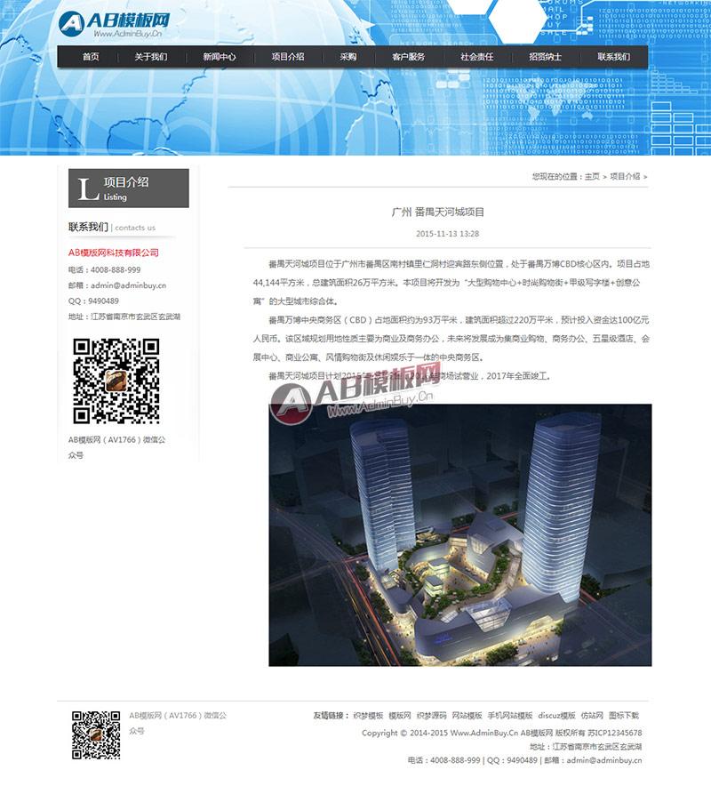 房地产带楼盘展示类企业网站织梦模板源码