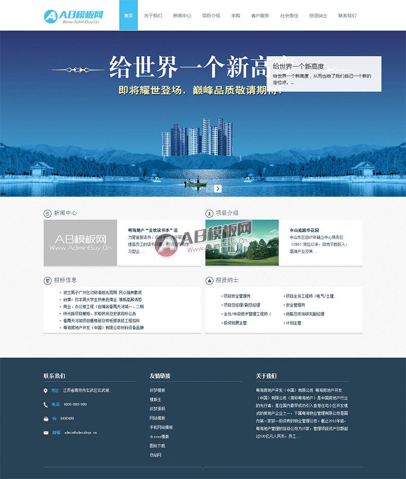 简洁大方房地产企业网站织梦模板源码