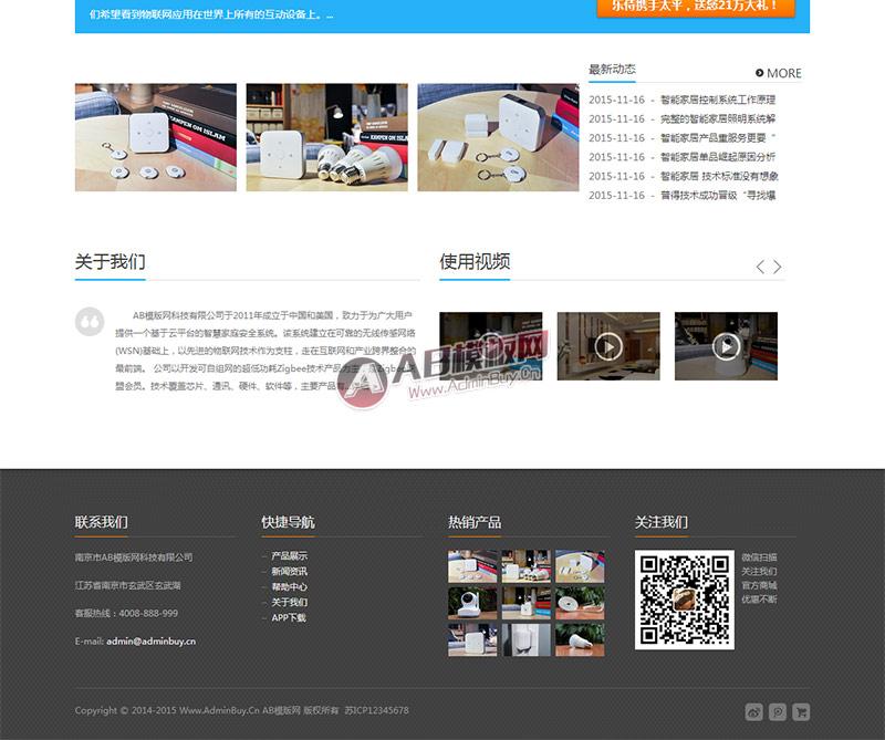 自适应电子防盗产品展示网站织梦模板