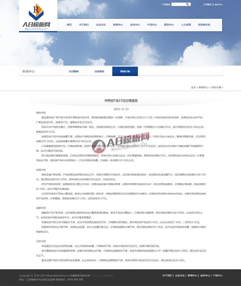 医药药品医疗保健行业网站织梦爱博体育线路源码