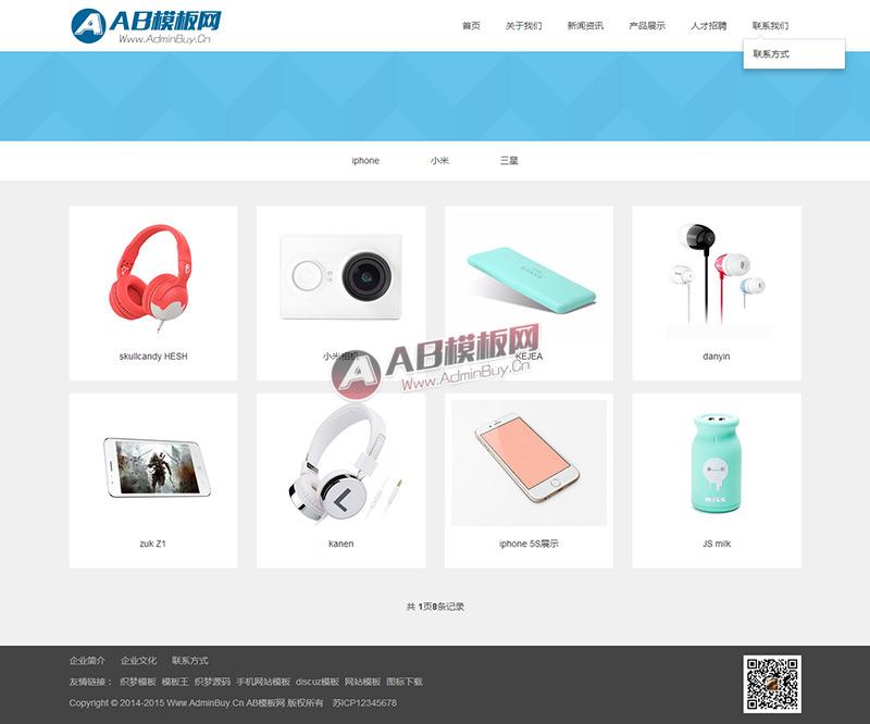 简洁自适应响应式电子产品类企业网站织梦模板(自适应手机版)