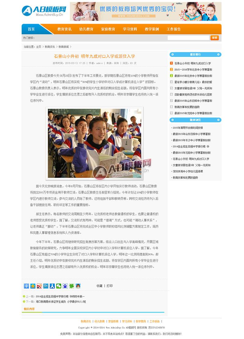清新幼儿教育文章资讯类企业织梦模板
